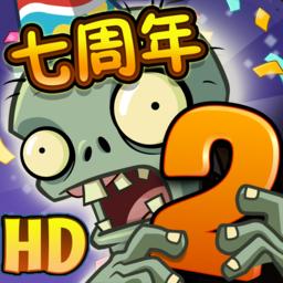 植物大战僵尸2宝开版下载_植物大战僵尸2宝开版手机游戏下载