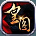 热血皇图游戏下载_热血皇图游戏手机游戏下载