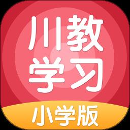 川教学习小学版app下载_川教学习小学版手机软件app下载