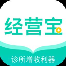 诊所经营宝app下载_诊所经营宝手机软件app下载