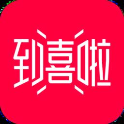 到喜啦结婚app下载_到喜啦结婚手机软件app下载