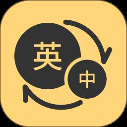 英语单词君app下载_英语单词君手机软件app下载