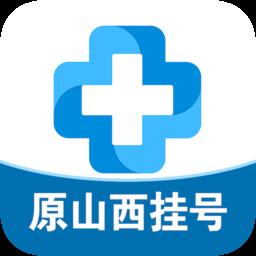 健康山西手机客户端app下载_健康山西手机客户端手机软件app下载