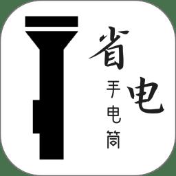 省电手电筒app下载_省电手电筒手机软件app下载