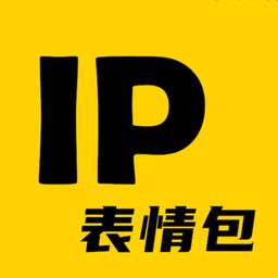 ip表情包设计app下载_ip表情包设计手机软件app下载