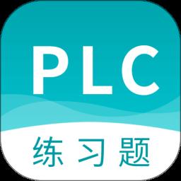 PLC练习题手机版app下载_PLC练习题手机版手机软件app下载
