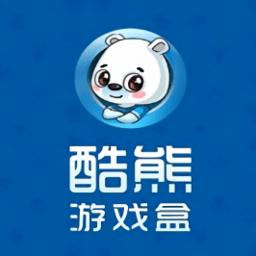 酷熊游戏盒手机版下载_酷熊游戏盒手机版手机游戏下载
