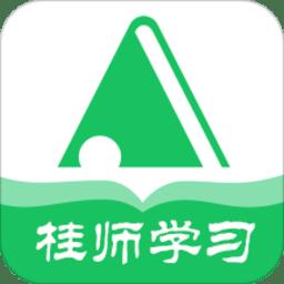 桂师学习app下载_桂师学习手机软件app下载