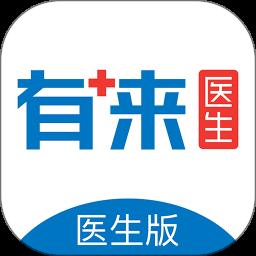 有来医生医生版app下载_有来医生医生版手机软件app下载