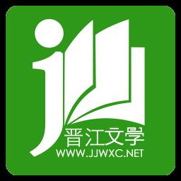 晋江小说阅读器手机版app下载_晋江小说阅读器手机版手机软件app下载