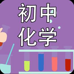 初中化学课堂app下载_初中化学课堂手机软件app下载