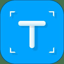 拍照取字软件app下载_拍照取字软件手机软件app下载