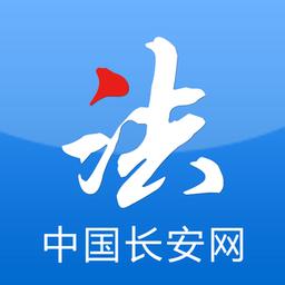 中国长安网手机版app下载_中国长安网手机版手机软件app下载