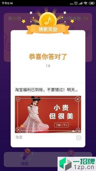 猜歌总动员app下载_猜歌总动员app手机游戏下载