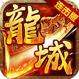 龙城风云连击版下载_龙城风云连击版手机游戏下载