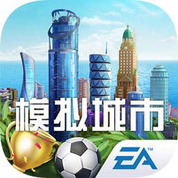 模拟城市我是市长华为账号登录版下载_模拟城市我是市长华为账号登录版手机游戏下载