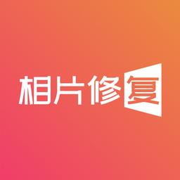 照片修复大师app下载_照片修复大师手机软件app下载