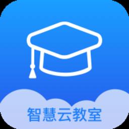 智慧云教室app下载_智慧云教室手机软件app下载