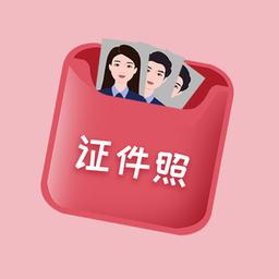 口袋证件照app下载_口袋证件照手机软件app下载