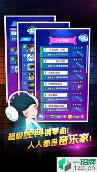 钢琴大师2正版下载_钢琴大师2正版手机游戏下载