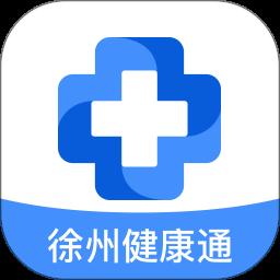 徐州健康通app下载_徐州健康通手机软件app下载