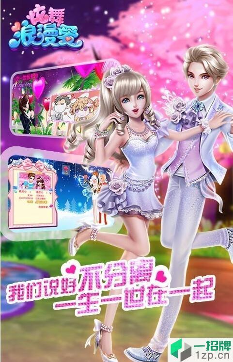 炫舞浪漫爱最新版下载_炫舞浪漫爱最新版手机游戏下载