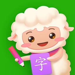 羊羊识字app下载_羊羊识字手机软件app下载