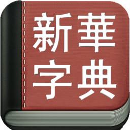 新华字典手机版app下载_新华字典手机版手机软件app下载