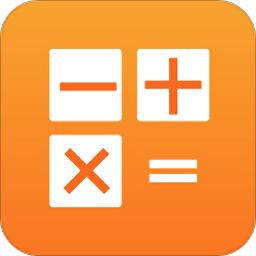 简易计算器手机版app下载_简易计算器手机版手机软件app下载