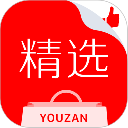 有赞精选appapp下载_有赞精选app手机软件app下载