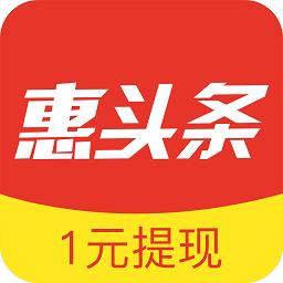 惠头条刷金币辅助器app下载_惠头条刷金币辅助器手机软件app下载
