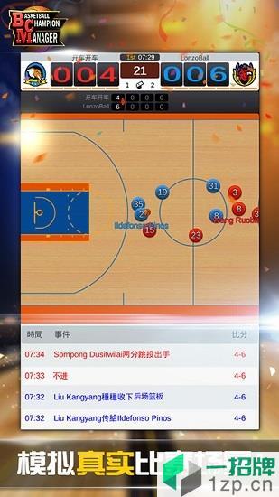篮球经理2020中文版下载_篮球经理2020中文版手机游戏下载