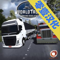 世界卡车驾驶模拟器皮肤mod中文版下载_世界卡车驾驶模拟器皮肤mod中文版手机游戏下载