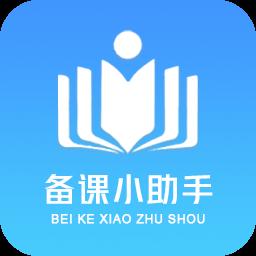 备课小助手app下载_备课小助手手机软件app下载