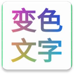 变色文字app下载_变色文字手机软件app下载
