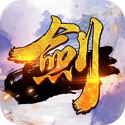 三剑豪之剑侠豪情乐嗨嗨版下载_三剑豪之剑侠豪情乐嗨嗨版手机游戏下载