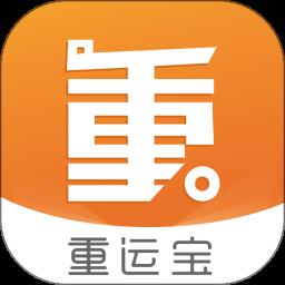 重运宝物流公司版appapp下载_重运宝物流公司版app手机软件app下载