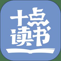 十点读书手机版app下载_十点读书手机版手机软件app下载