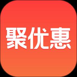 聚优惠商城app下载_聚优惠商城手机软件app下载