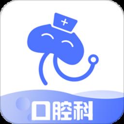 口腔科医院挂号网app下载_口腔科医院挂号网手机软件app下载