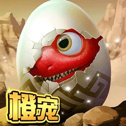 疯狂恐龙果盘版下载_疯狂恐龙果盘版手机游戏下载