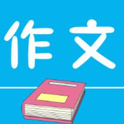 作文句子app下载_作文句子手机软件app下载