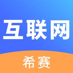 希赛互联网技术考试app下载_希赛互联网技术考试手机软件app下载
