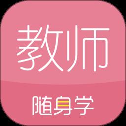教师资格证随身学软件app下载_教师资格证随身学软件手机软件app下载