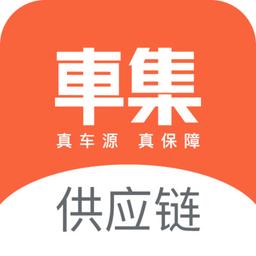车集供应商app下载_车集供应商手机软件app下载