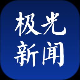 极光新闻客户端app下载_极光新闻客户端手机软件app下载