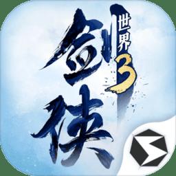 西山居剑侠世界3下载_西山居剑侠世界3手机游戏下载