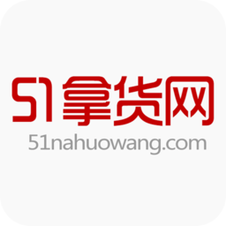 51货源网批发app下载_51货源网批发手机软件app下载