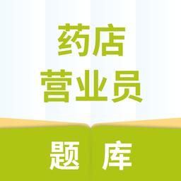 药店营业员题库app下载_药店营业员题库手机软件app下载
