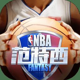 美职篮范特西最新版v10.0安卓版